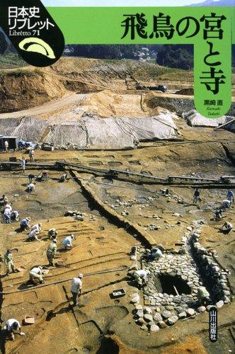 飛鳥の宮と寺 (日本史リブレット)