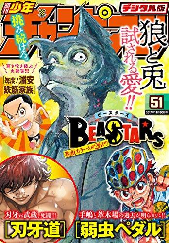 週刊少年チャンピオン 2017年51号 [Weekly Shonen Champion 2017-51]