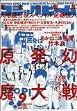 月刊コミックビーム 2012年 9月号 [雑誌]