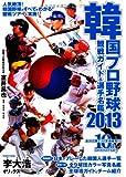 韓国プロ野球観戦ガイド&選手名鑑〈2013〉