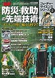「最新」防災・救助の先端技術 (PHPムック フューチャーサイエンスシリーズ VOL. 2)