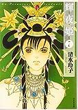 輝夜姫 文庫 / 清水 玲子 のシリーズ情報を見る