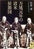 万延元年の遣米使節団 (講談社学術文庫)の画像