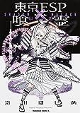 東京ESP×喰霊 ‐シャドウ・ウォーカー‐ (カドカワコミックス・エース)