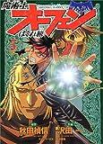 魔術士オーフェンはぐれ旅 (5) (角川コミックス・ドラゴンJr.)