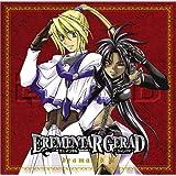 コミックブレイドドラマCDシリーズ 「EREMENTAR GERAD」 第3巻
