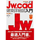 Jw_cad建築詳細図入門