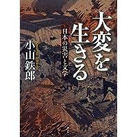 Amazon.co.jp: 小山 鉄郎: 本