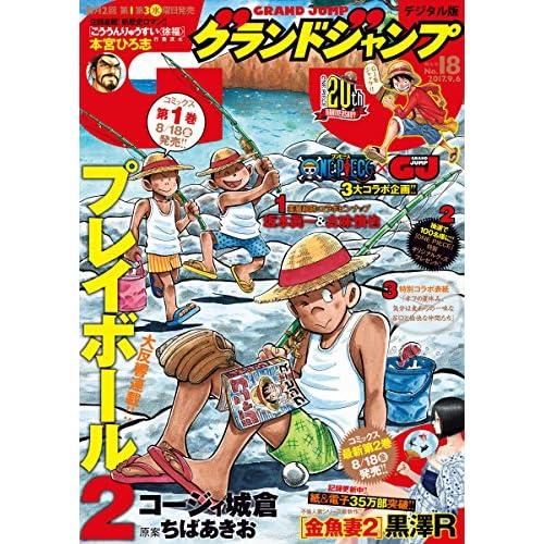 グランドジャンプ 2017 No.18 (未分類)