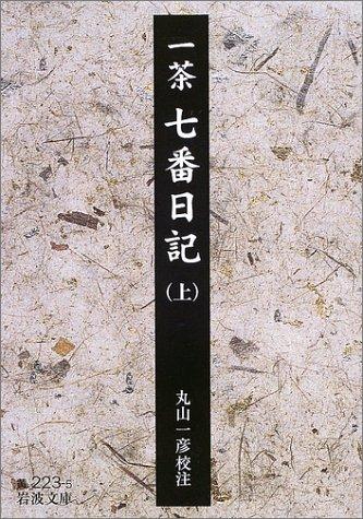 七番日記 (上) (岩波文庫)の詳細を見る