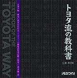 トヨタ流の教科書 TMS編 CD-ROM (<CDーROM>)