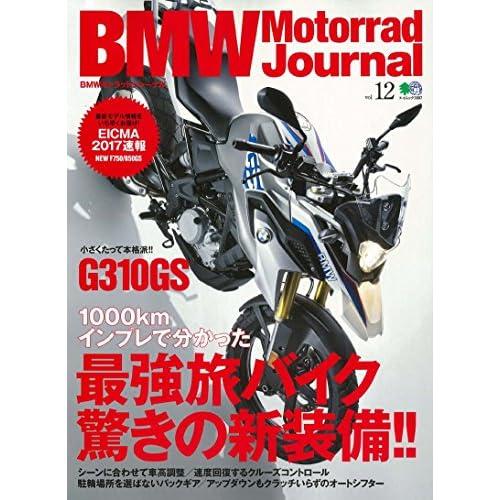 BMWモトラッドジャーナルVOL.12 (エイムック 3887)