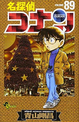 名探偵コナン 89 (89) (少年サンデーコミックス)