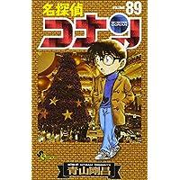 名探偵コナン (89) (少年サンデーコミックス)