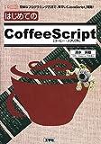 はじめてのCoffeeScript―簡単なプログラミング言語で、素早い「JavaScript」開発! (I・O BOOKS)