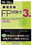 '19~'20年版 最短合格 3級FP技能士