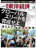 週刊 東洋経済 2011年 7/2号 [雑誌]