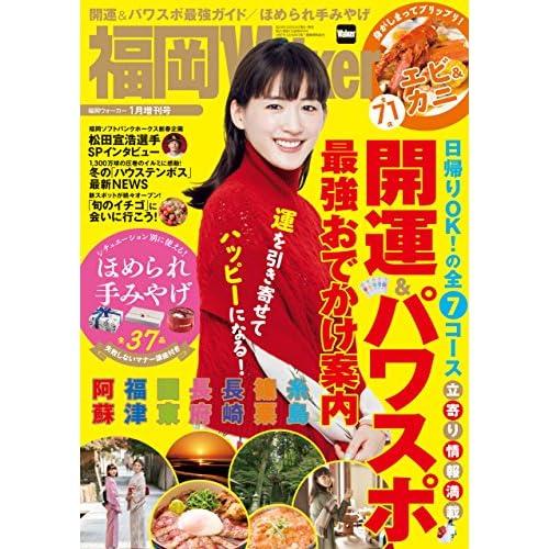 FukuokaWalker福岡ウォーカー 2017 1月増刊号<FukuokaWalker> [雑誌]