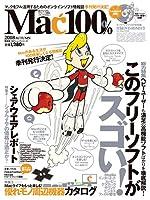 Mac100% 2008AUTUMN (100%ムックシリーズ)