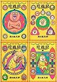 珍遊記 太郎とゆかいな仲間たち コミック 全4巻完結セット (ヤングジャンプコミックス)
