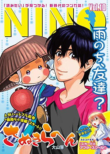 [画像:NINO Vol.10 [雑誌]]