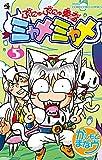 ぷにゅぷにゅ勇者 ミャメミャメ 5 (てんとう虫コロコロコミックス)