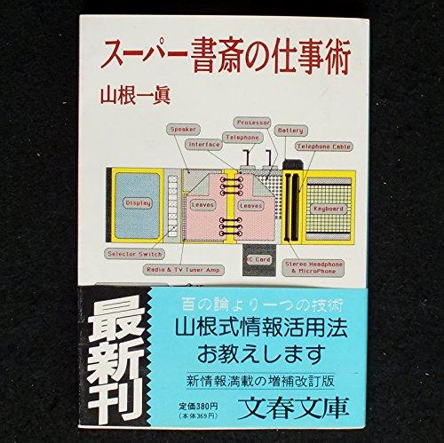 スーパー書斎の仕事術 (文春文庫)の詳細を見る