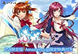 【PS4】オメガラビリンスZ 限定版【Amazon.co.jp限定】ダウンロードコンテンツ 武器「鳴叉モミアイナ」プロダクトコード 配信