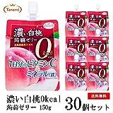 たらみ 濃い白桃0kcal 蒟蒻ゼリー 150g 30個セット