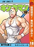 キン肉マン【期間限定無料】 18 (ジャンプコミックスDIGITAL)