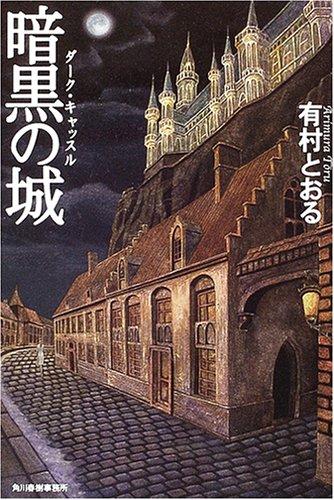 暗黒の城(ダーク・キャッスル)の詳細を見る
