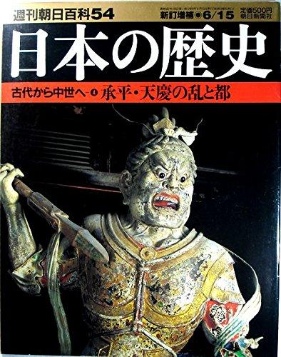 週刊朝日百科54  日本の歴史 古代から中世へ-④承平・天慶の乱と都