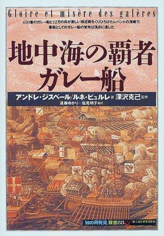地中海の覇者ガレー船 (「知の再発見」双書)の詳細を見る