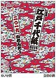 江戸千代紙(いせ辰) 2019年 カレンダー 壁掛け CL-1006