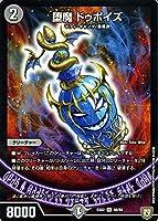 デュエルマスターズ 堕魔 ドゥポイズ(レア) デュエマクエスト・パック 伝説の最強戦略12 DMEX02 | デュエマ 闇文明 クリーチャー ダーマ