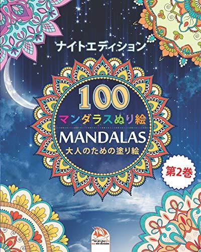 着色マンダラ (MANDALAS) - ナイトエディション: 大人のための塗り絵 - 100 色のマンダラ - 第2巻 (大きな本 - 夜の曼荼羅)