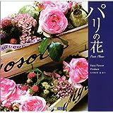 パリの花 (ART BOX GALLERYシリーズ)