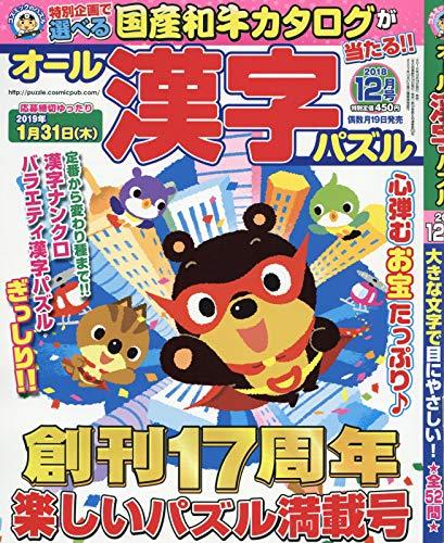 オール漢字パズル 2018年 12 月号 [雑誌]