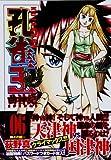 孔雀王曲神紀 06 (ヤングジャンプコミックス)