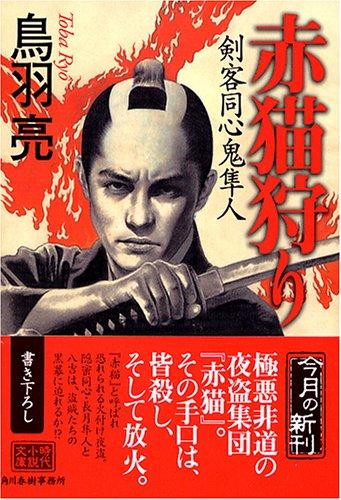赤猫狩り―剣客同心鬼隼人 (ハルキ文庫―時代小説文庫)の詳細を見る