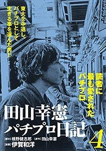 田山幸憲パチプロ日記 4巻 表紙画像