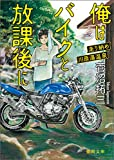 俺はバイクと放課後に 走り納め川原湯温泉 (徳間文庫)