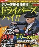 ベストカー別冊 テリー伊藤責任編集 ドライバーズハイ!! 2010年 7/14号 [雑誌]