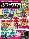 日経ソフトウエア 2015年 02月号 [雑誌]