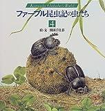 ファーブル昆虫記の虫たち〈4〉 (KumadaChikabo's World)