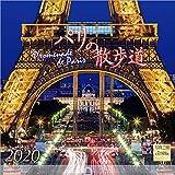パリの散歩道 2020年 カレンダー 壁掛け SG-1 (使用サイズ594x297mm) 風景