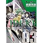 JINKI -真説- コンプリート・エディション(3) (電撃コミックスEX)