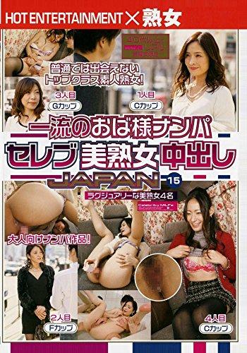 姑姑喜欢名称南帕名人美丽成熟奶油馅饼 JAPAN15 [Dvd]
