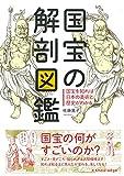 「国宝の解剖図鑑」販売ページヘ