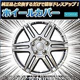 ホイールカバー 13インチ 4枚 スズキ ワゴンR (シルバー)「ホイールキャップ セット タイヤ ホイール アルミホイール」